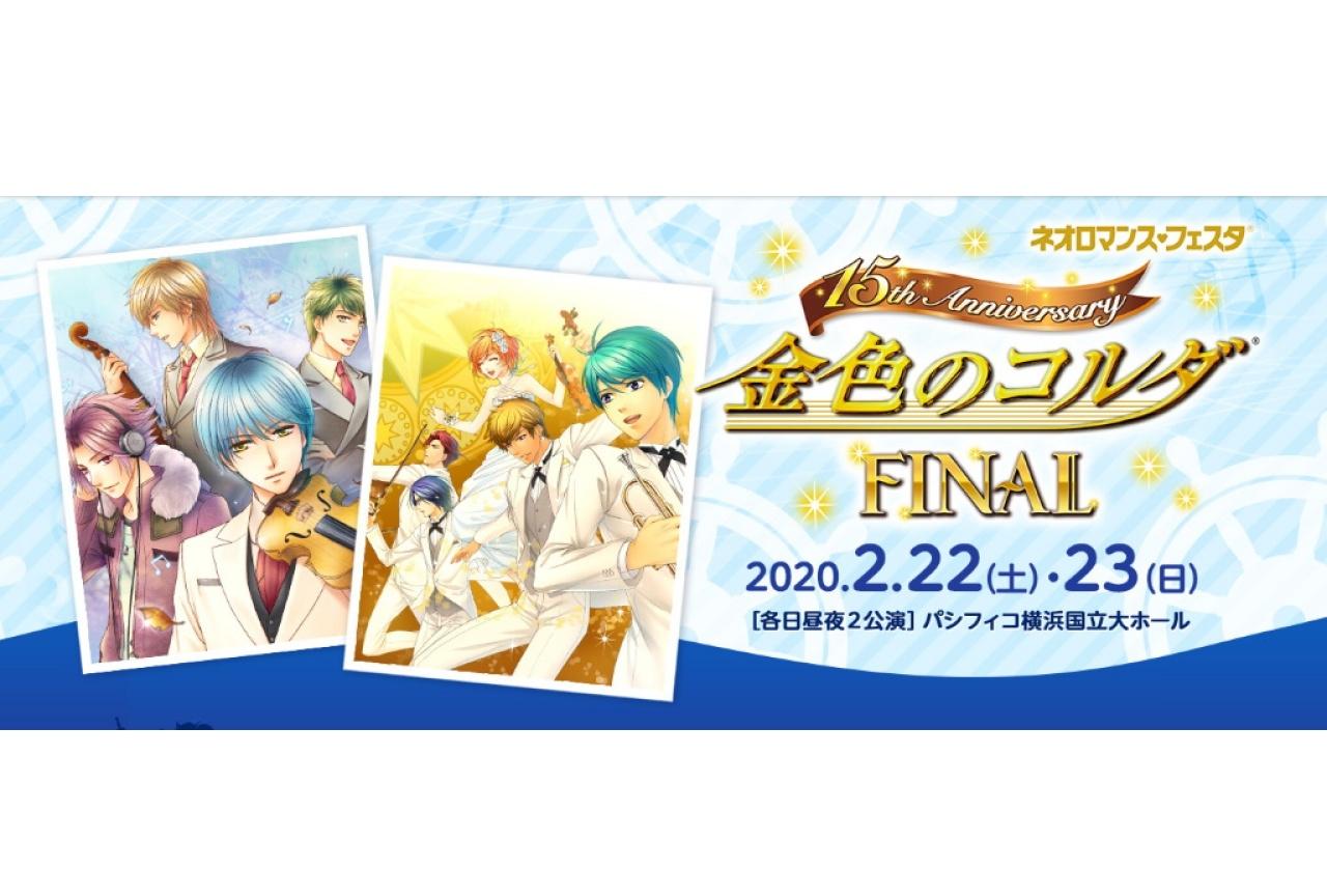 『金色のコルダ 15th Anniversary FINAL』先行申込受付開始!