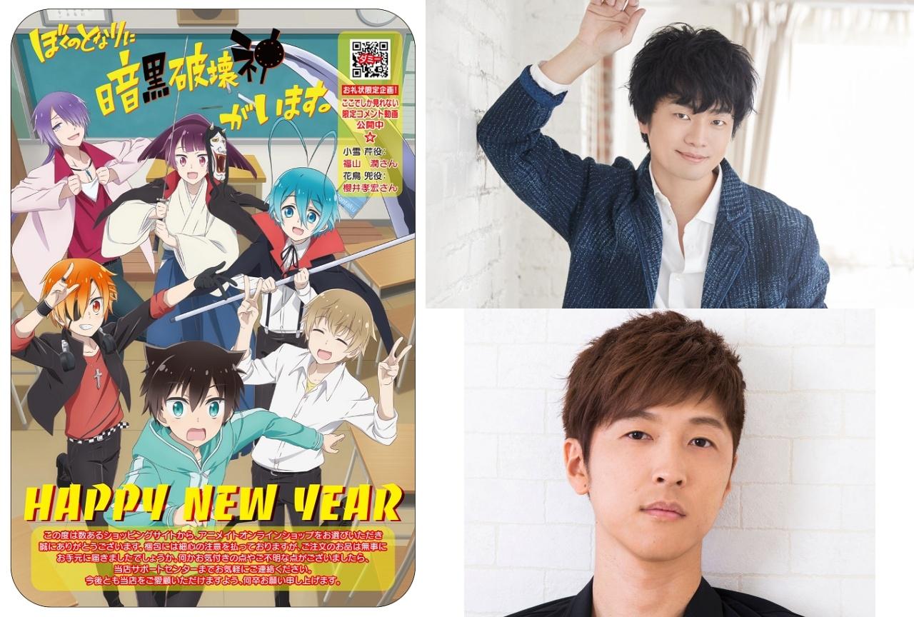 『ぼくはか』福山潤&櫻井孝宏のコメント動画が視聴できるカードを配布!