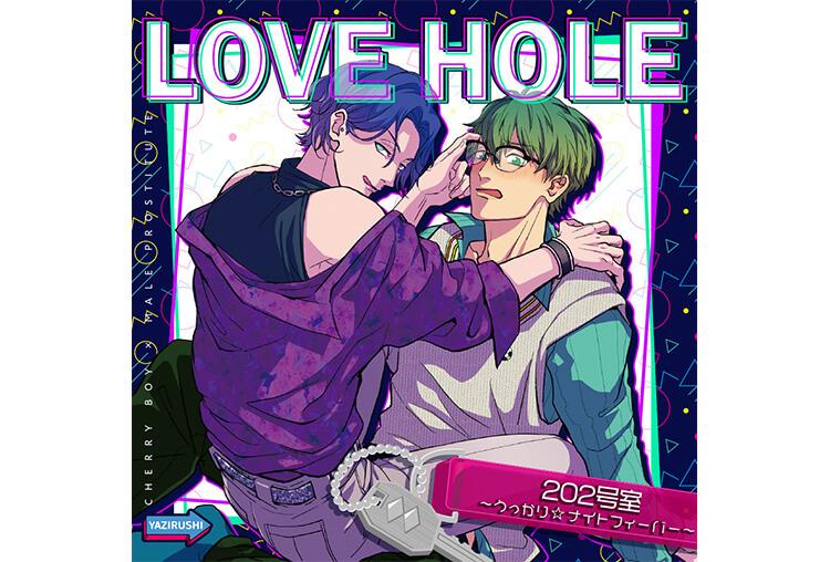 アニメイト特典付き!BLCD『LOVE HOLE 202号室 ~うっかり☆ナイトフィーバー~』(出演声優:伊東健人 山中真尋)が配信開始!