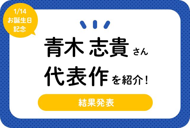 声優・青木志貴さん、アニメキャラクター代表作まとめ
