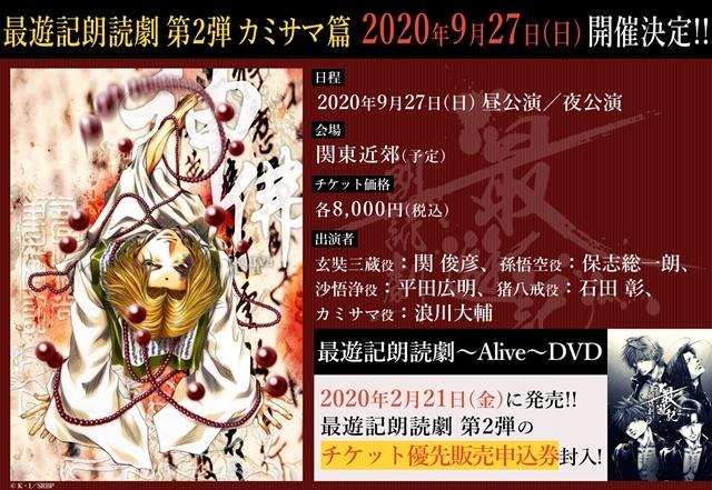 『最遊記朗読劇 第2弾 カミサマ篇』が9月27日に開催決定! チケット優先販売申込券が『最遊記朗読劇~Alive~』のDVDに封入!の画像-2