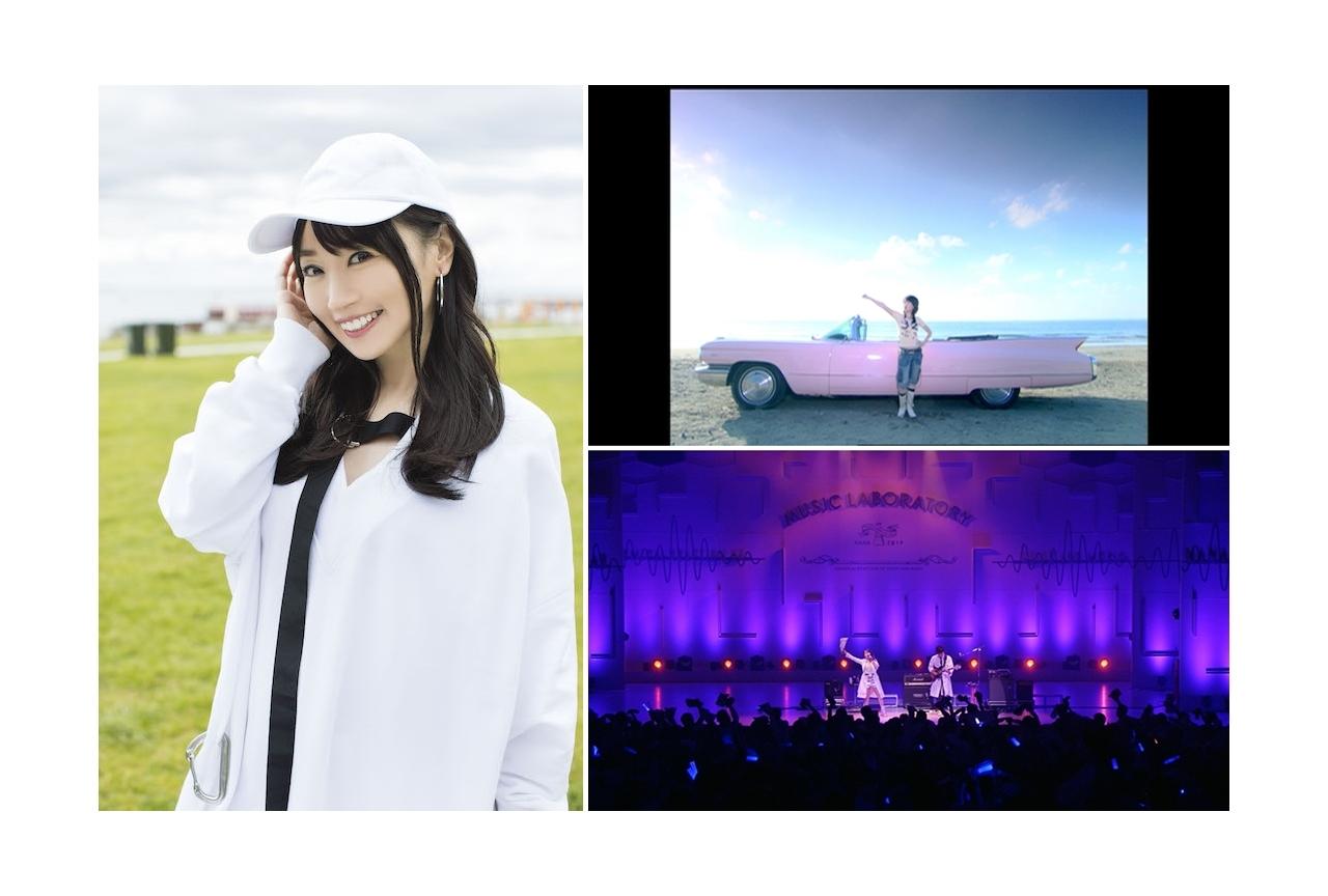 水樹奈々歌手デビュー20周年イヤー突入一部楽曲をYouTubeで公開