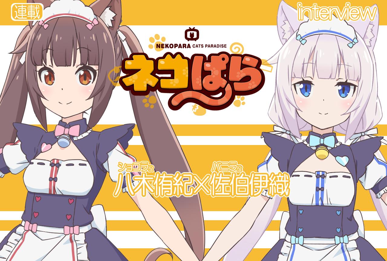 TVアニメ『ネコぱら』八木侑紀×佐伯伊織 対談VOL.2【連載】