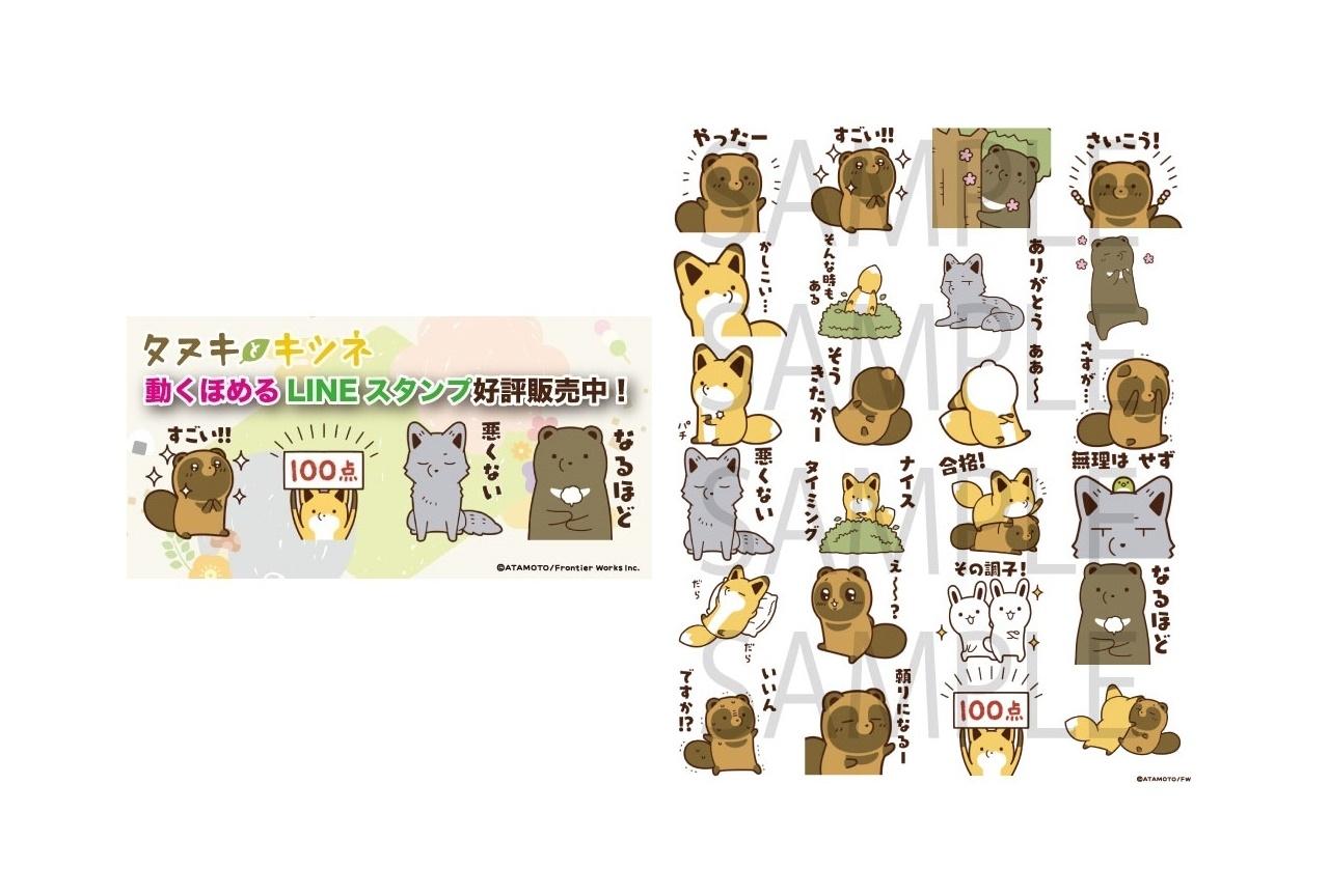 漫画『タヌキとキツネ』の動くほめるLINEスタンプが発売