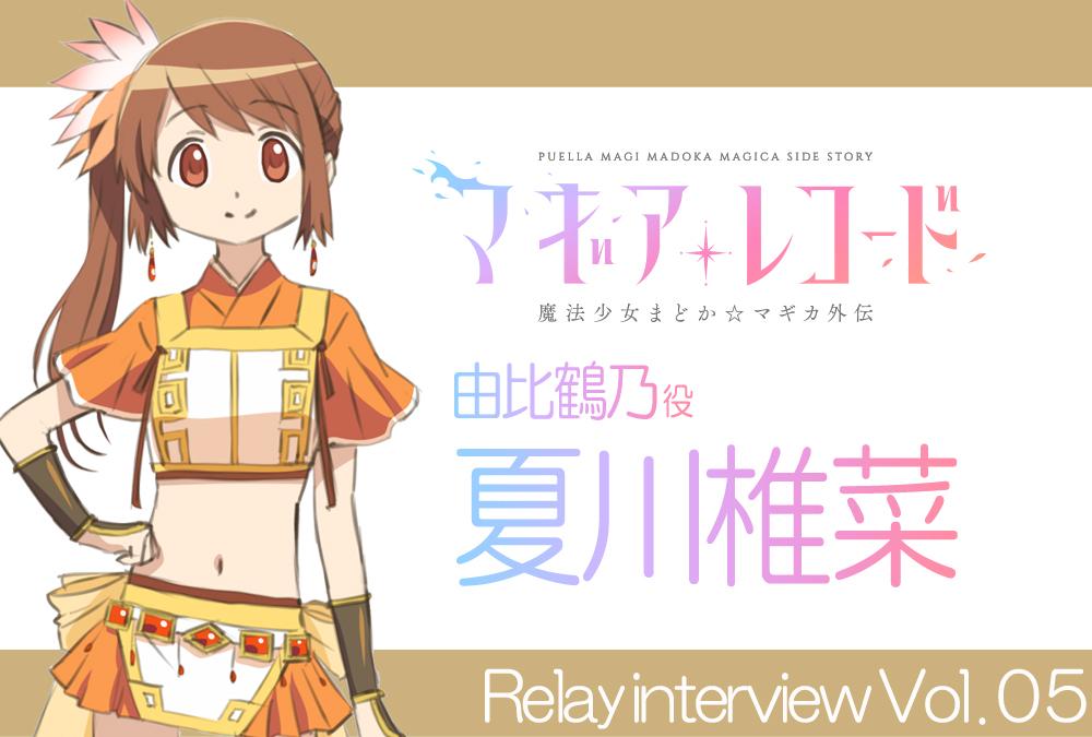 TVアニメ『マギアレコード』リレーインタビュー:由比鶴乃 役 夏川椎菜