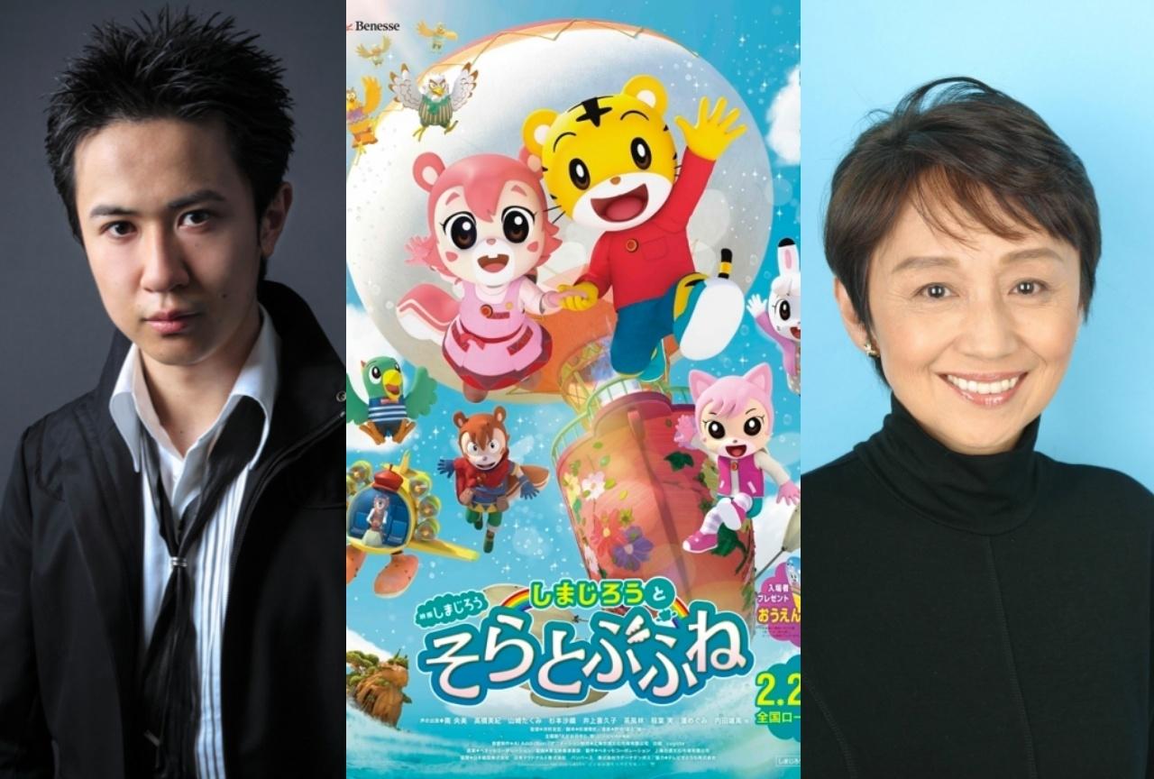 映画『しまじろうと そらとぶふね』ゲスト声優に杉田智和&潘恵子