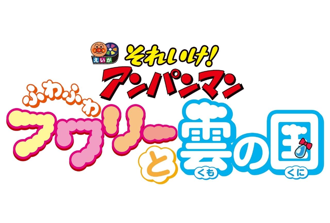 劇場版『それいけ!アンパンマン ふわふわフワリーと雲の国』6月26日公開