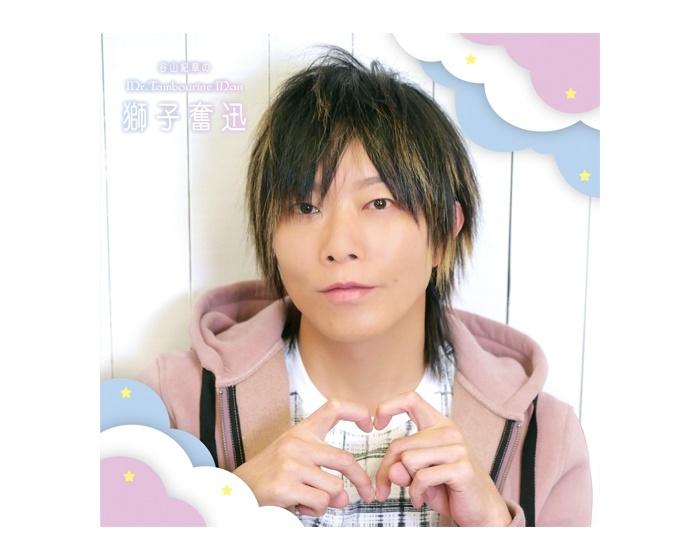 DJCD「谷山紀章のMr.Tambourine Man~獅子奮迅~」1/15発売