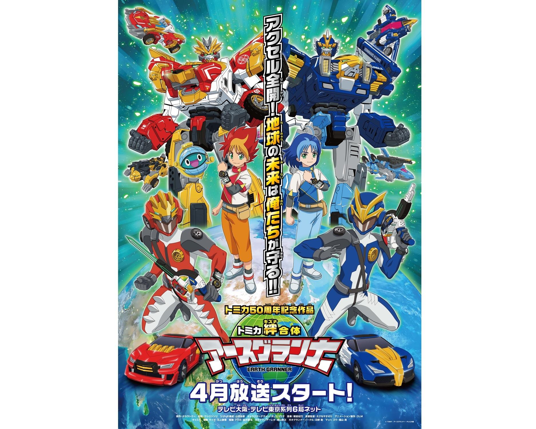 TVアニメ『トミカ絆合体 アースグランナー』2020年4月より放送開始