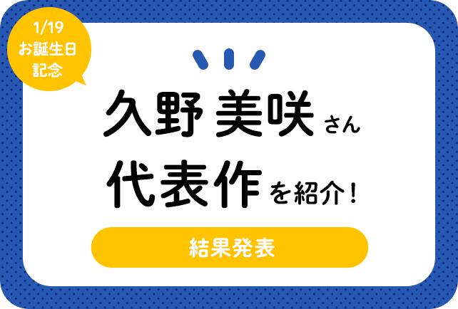声優・久野美咲さん、アニメキャラクター代表作まとめ