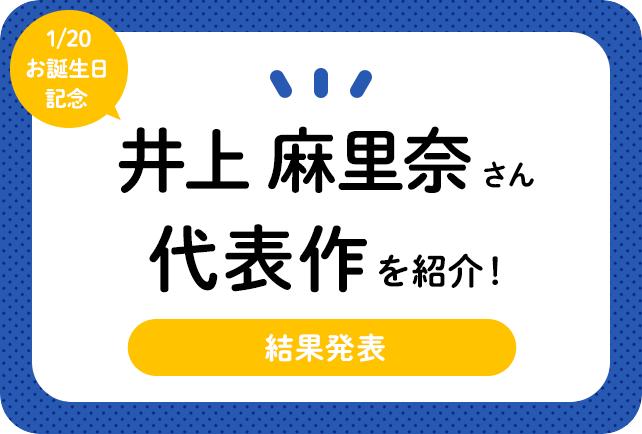 声優・井上麻里奈さん、アニメキャラクター代表作まとめ
