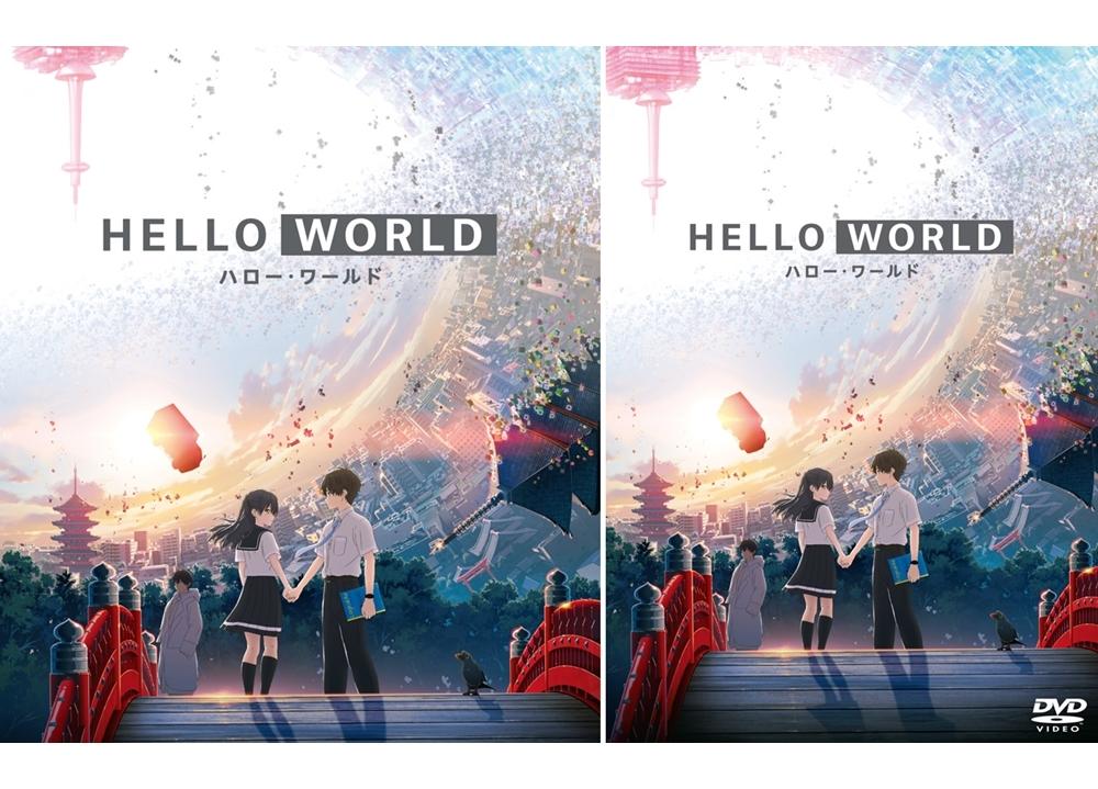 『HELLO WORLD』BD&DVDが2020年4月8日発売決定!