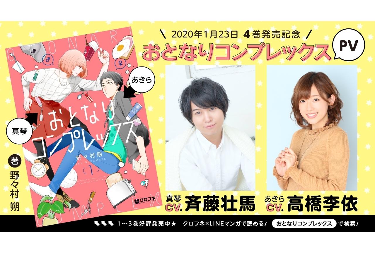 声優・斉藤壮馬、高橋李依出演の漫画『おとなりコンプレックス』PV公開