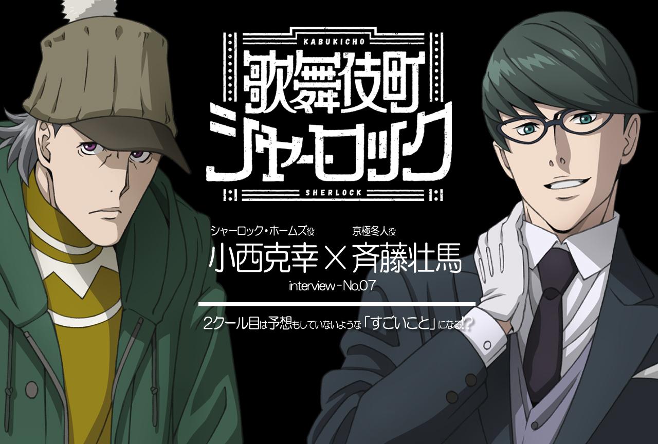 TVアニメ『歌舞伎町シャーロック』キャスト座談会第7弾
