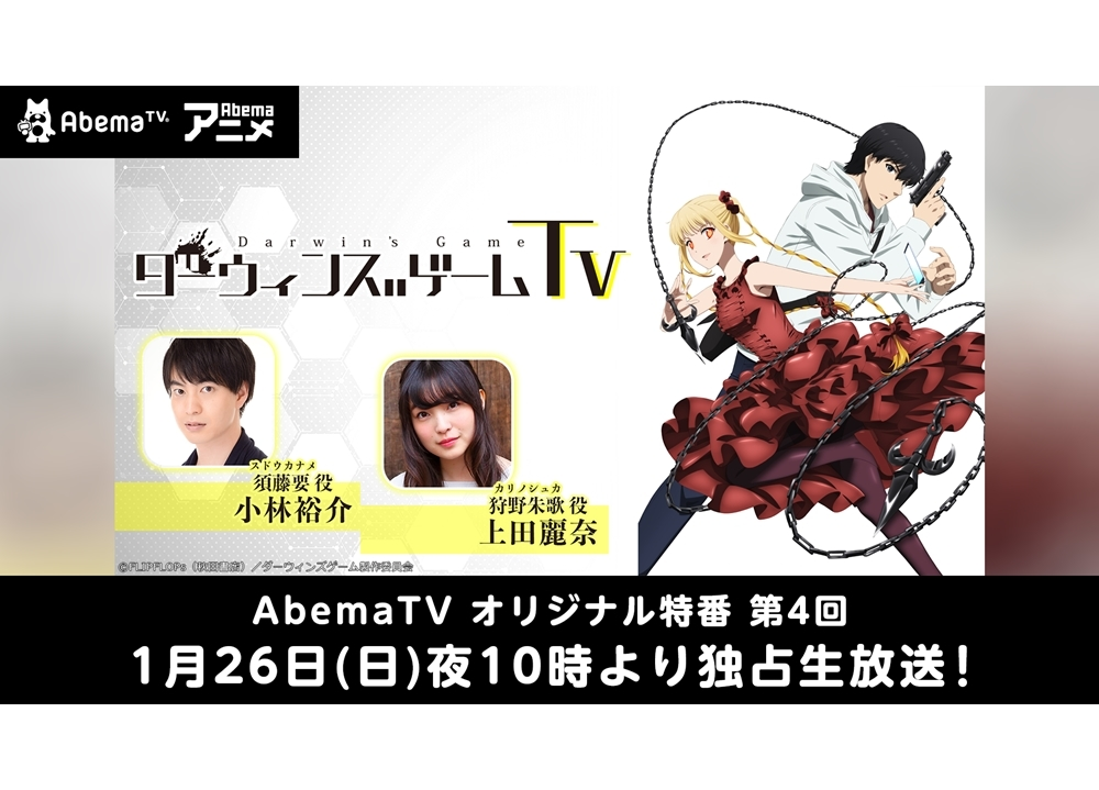 AbemaTV『ダーウィンズゲームTV』第4回が放送決定!