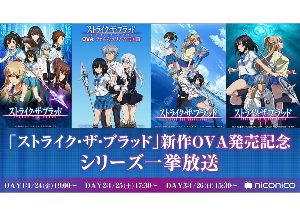 『ストブラ』シリーズ全話が、ニコ生で一挙放送決定!