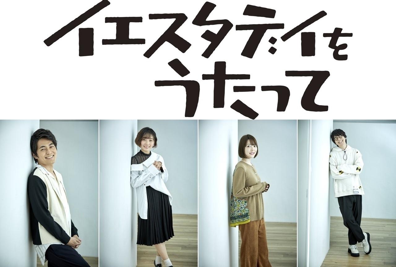 春アニメ『イエスタデイをうたって』出演声優よりコメント到着
