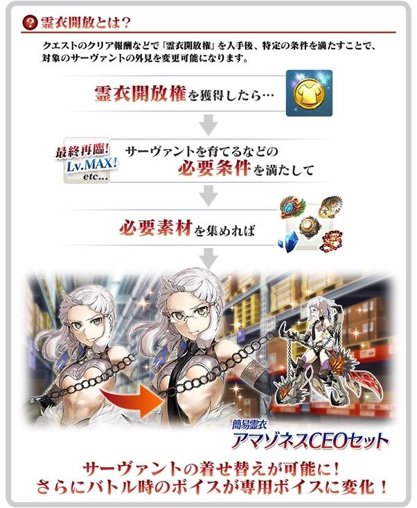 『Fate/Grand Order』期間限定イベント「救え! アマゾネス・ドットコム ~CEO クライシス 2020~」が1月22日~2月5日に開催!の画像-4