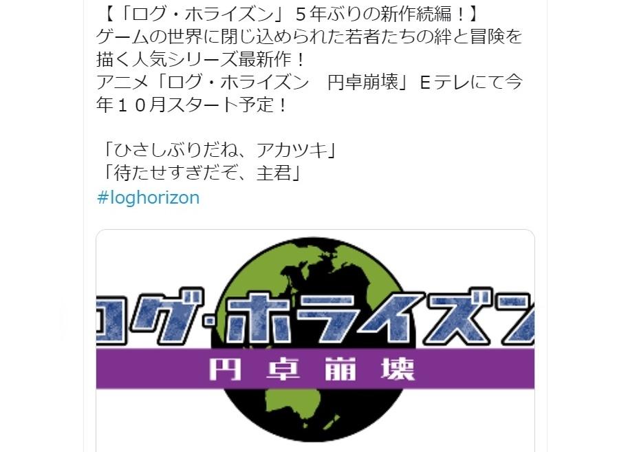 TVアニメ『ログ・ホライズン 円卓崩壊』2020年10月 放送開始