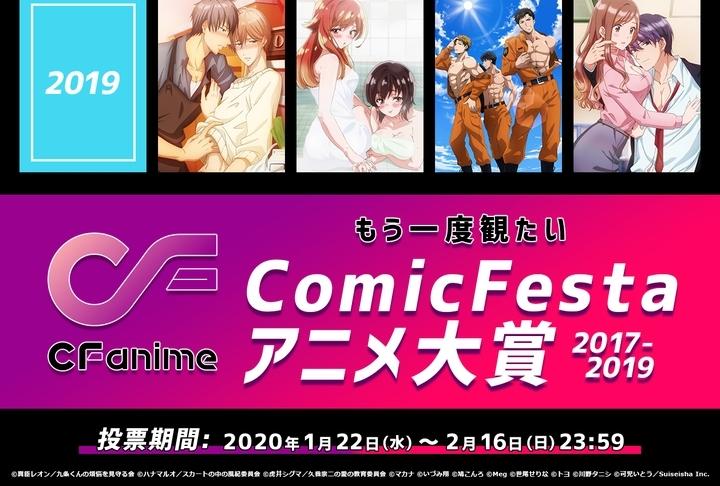 「もう一度観たいComicFestaアニメ大賞 2017-2019」投票開始