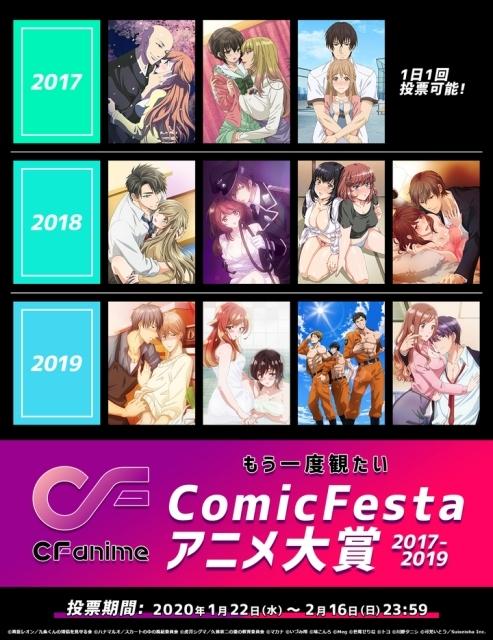 刺激的なアニメを配信中の「ComicFestaアニメ」による「もう一度観たいComicFestaアニメ大賞 2017-2019」投票開始!-1