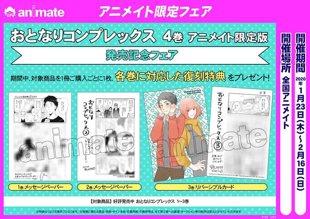 漫画『おとなりコンプレックス』4巻の発売を記念して3つのフェアが開催!直筆サイン入り複製原画プレゼントキャンペーンなどアニメイト限定フェアも