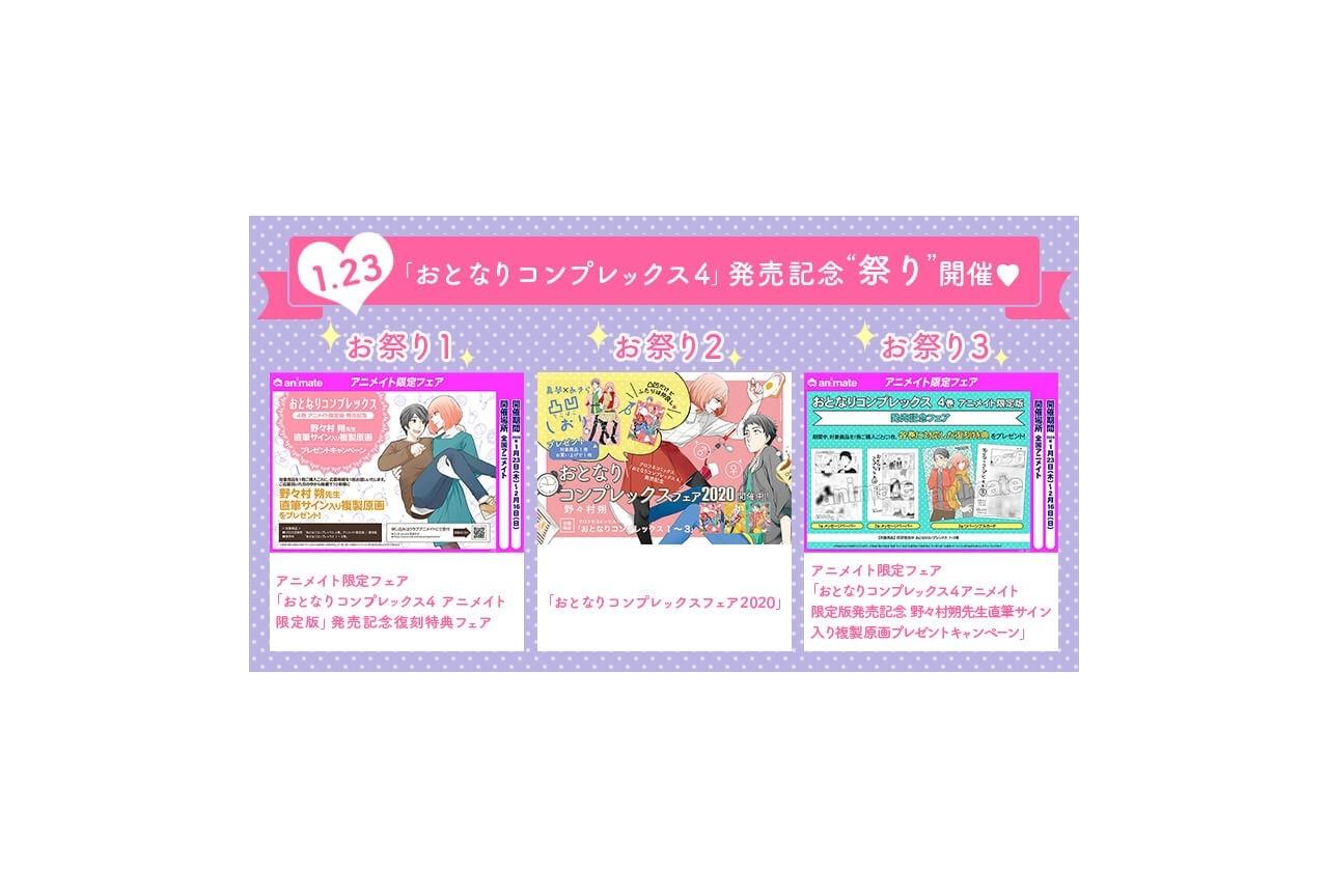漫画『おとなりコンプレックス』4巻発売を記念して3つのフェア開催