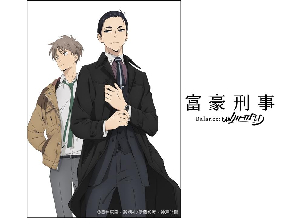 筒井康隆原作『富豪刑事』がノイタミナでTVアニメ化!