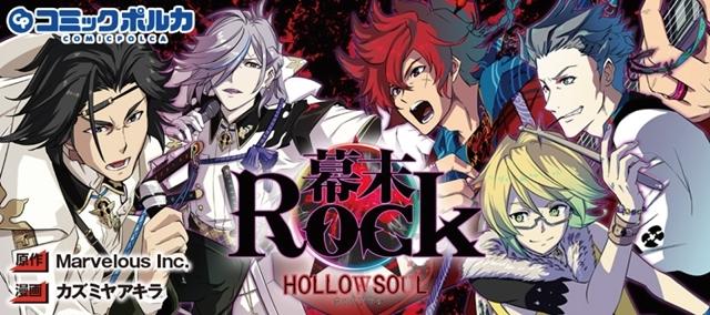 『幕末Rock 虚魂(ホロウソウル)』が始動! これまでのシリーズの続編となっており、舞台は大声奉還(たいせいほうかん)の5年後!