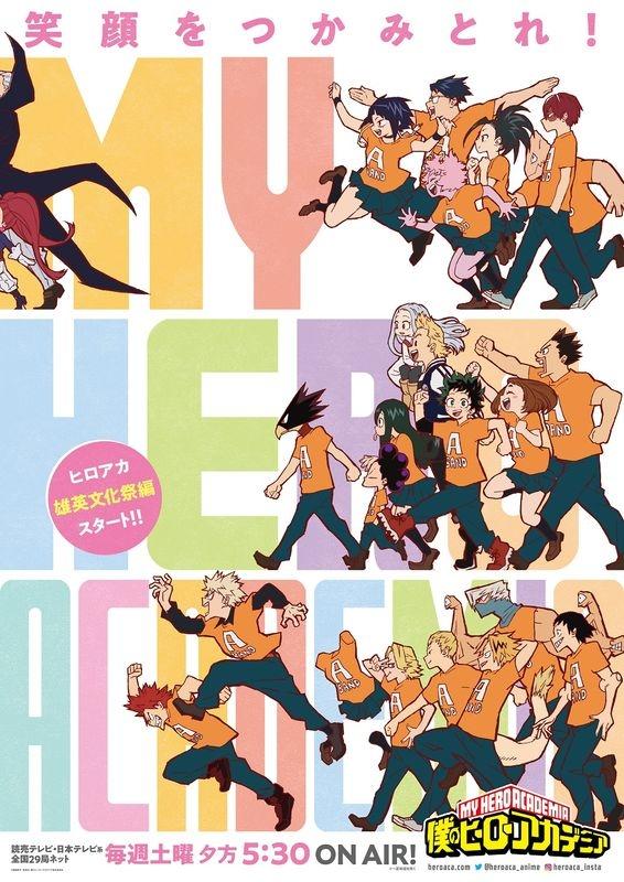 秋アニメ『僕のヒーローアカデミア』(第4期)第15話「明るい未来」あらすじ・場面カット公開! 今回より新OP&EDがオンエア!