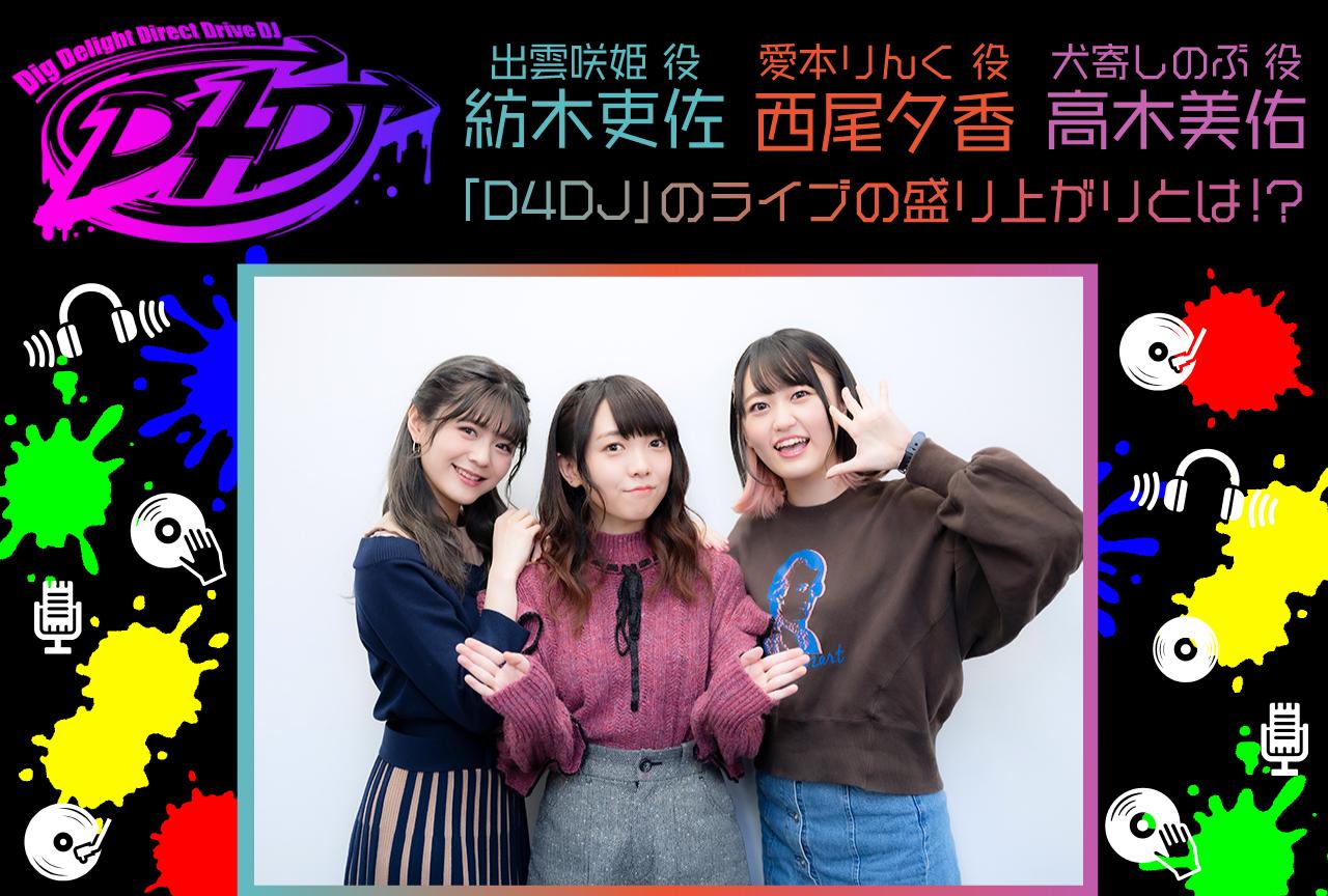 「D4DJ」西尾夕香×高木美佑×紡木吏佐 座談会