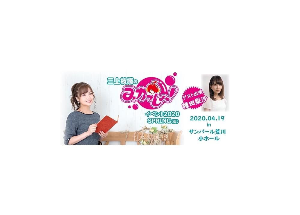 ラジオ『三上枝織のみかっしょ!』のイベントが4月19日開催!