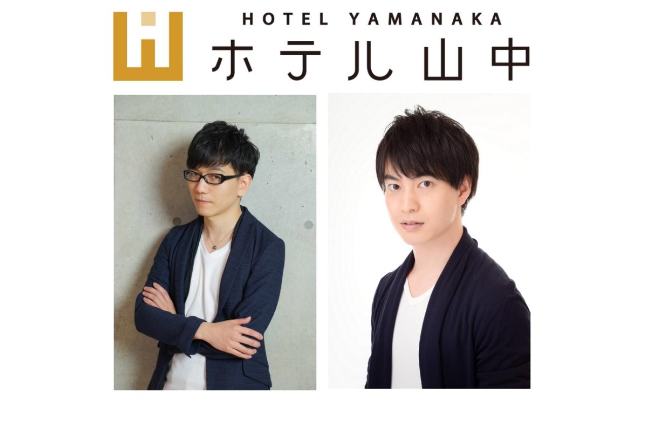 山中真尋さん・小林裕介さんが出演する「ホテル山中」第2弾イベント開催!