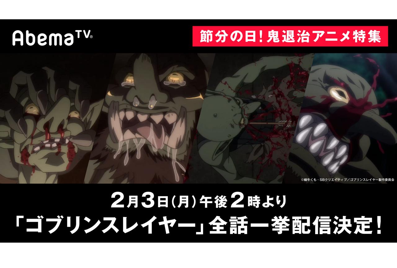 AbemaTVが節分の日!鬼退治アニメ特集を実施