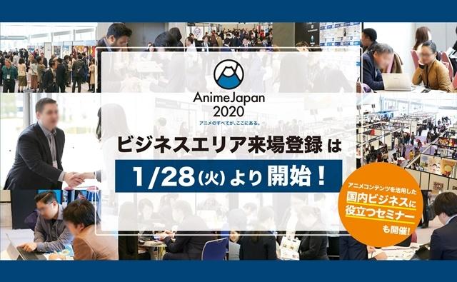 AnimeJapan(アニメジャパン)-8