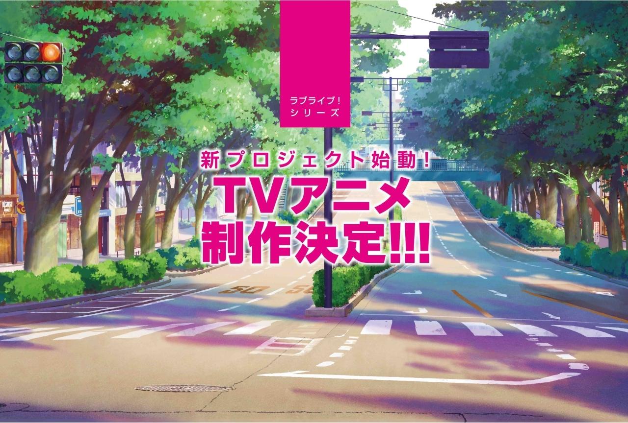 ラブライブ!新シリーズプロジェクトとしてTVアニメ制作決定&メイン声優の一般公募も