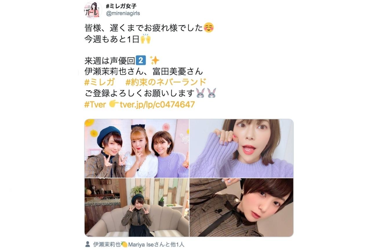 番組『#ミレニアガール』(1/30放送)に声優の伊瀬茉莉也と富田美憂が登場