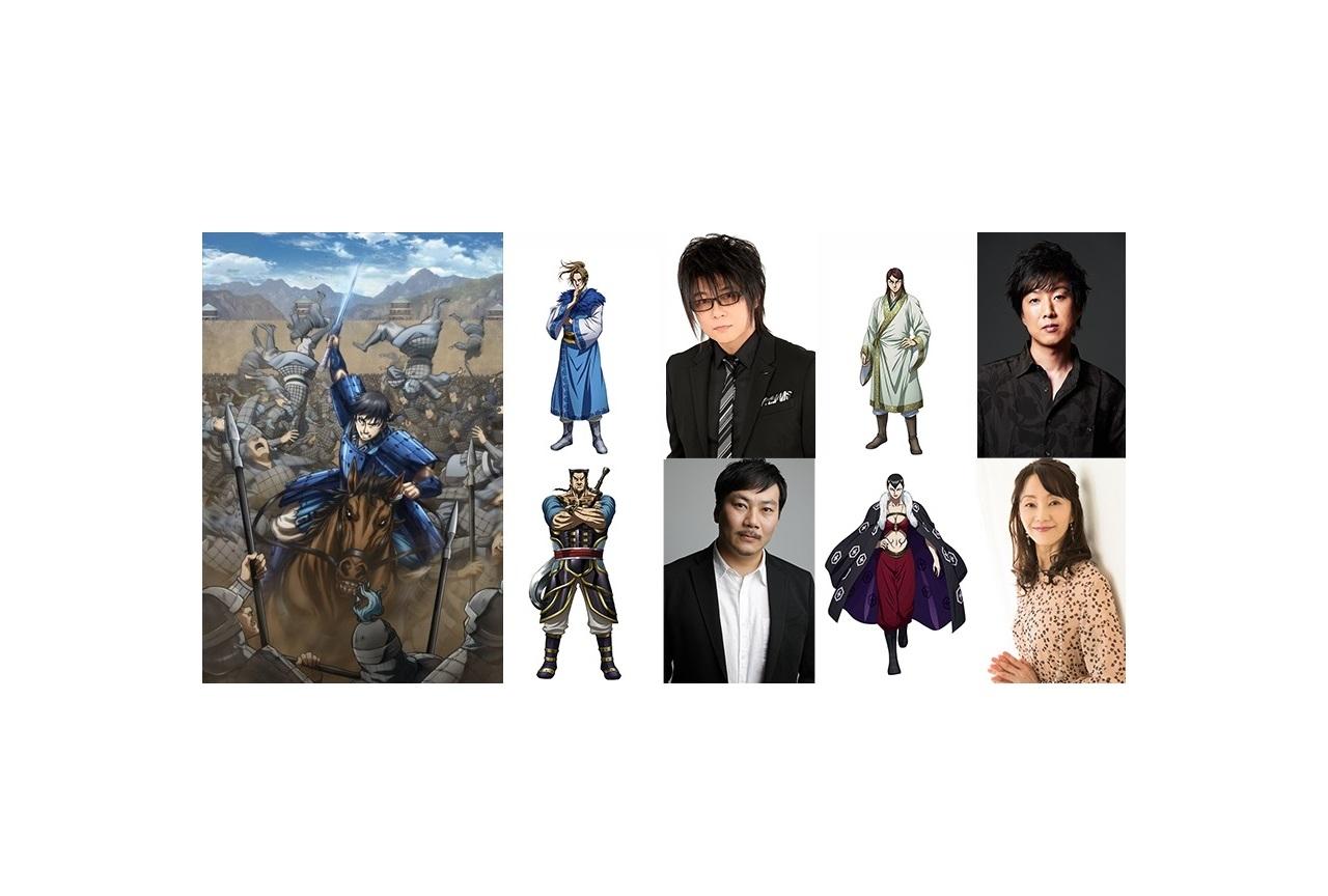 春アニメ『キングダム』第3シリーズ合従軍キャラクターの声優公開