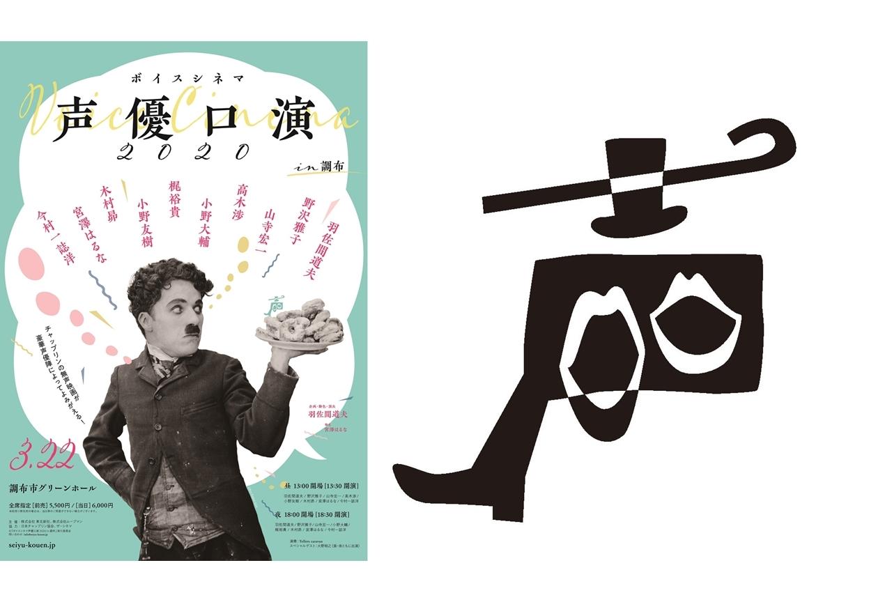 「ボイスシネマ 声優口演2020 in調布」3月22日開催