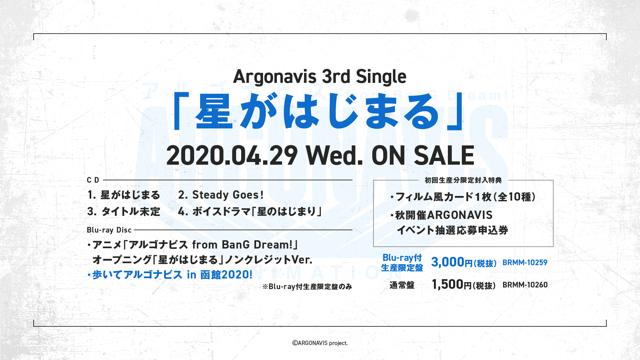 『アルゴナビス from BanG Dream!』の感想&見どころ、レビュー募集(ネタバレあり)-11