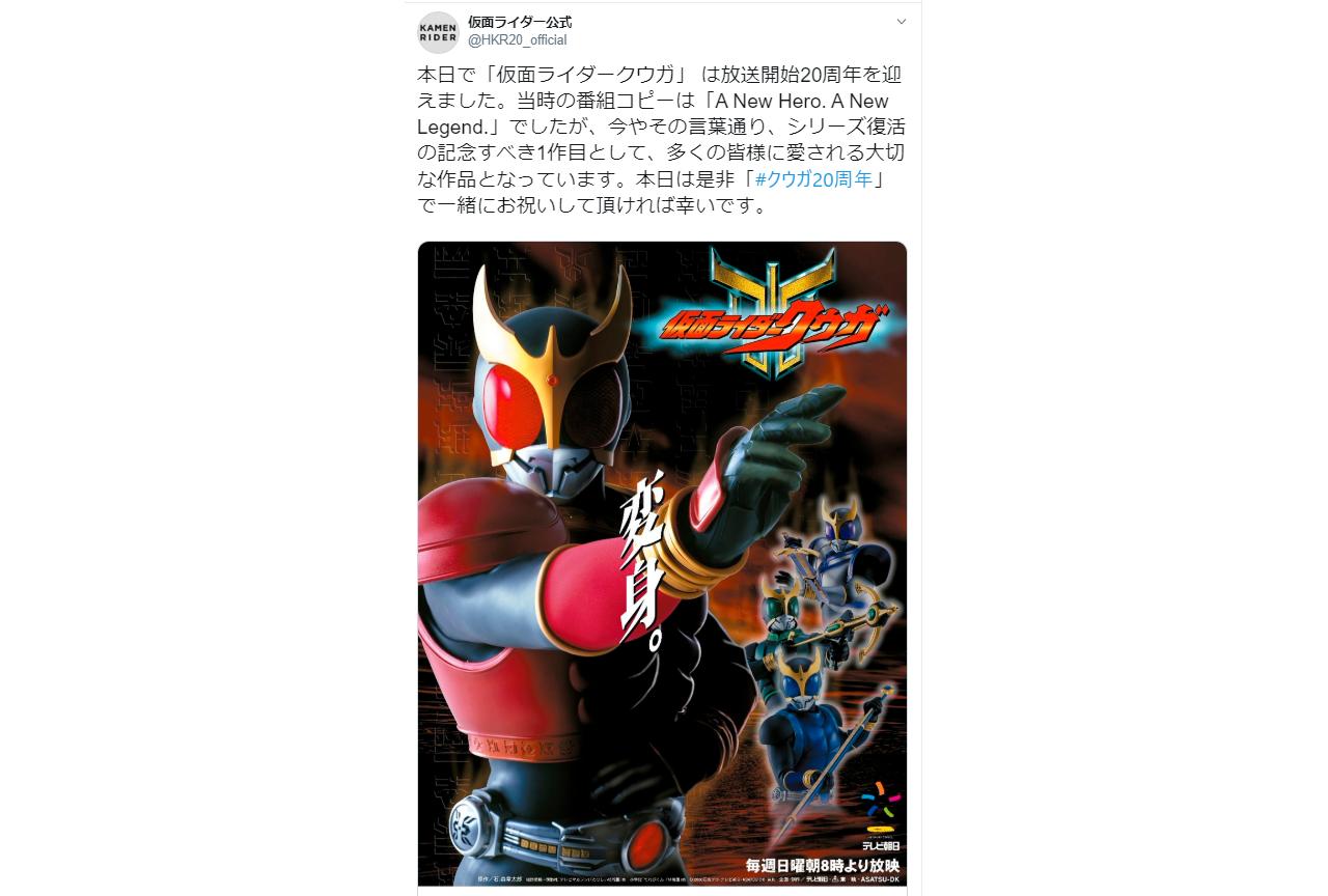 『仮面ライダークウガ』放送開始20周年記念関係者ツイートまとめ