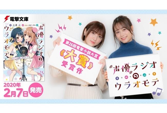 ライトノベル『声優ラジオのウラオモテ』2月7日発売