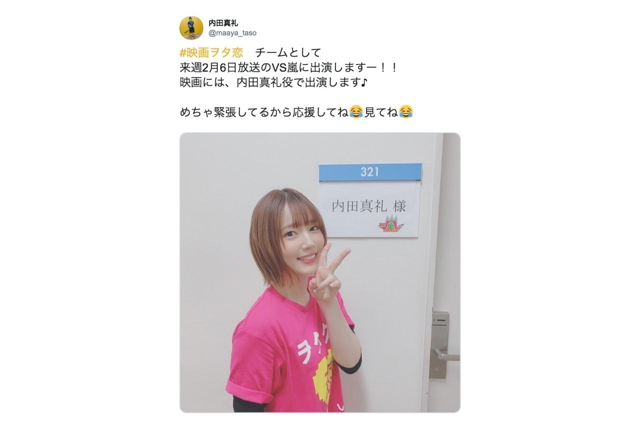 """声優・内田真礼が""""映画ヲタ恋""""チームとして「VS嵐」(2/6放送)に出演!"""