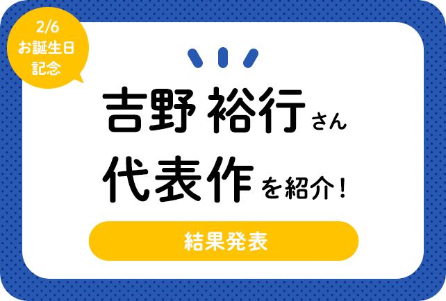 声優・吉野裕行さん、アニメキャラクター代表作まとめ(2020年版)