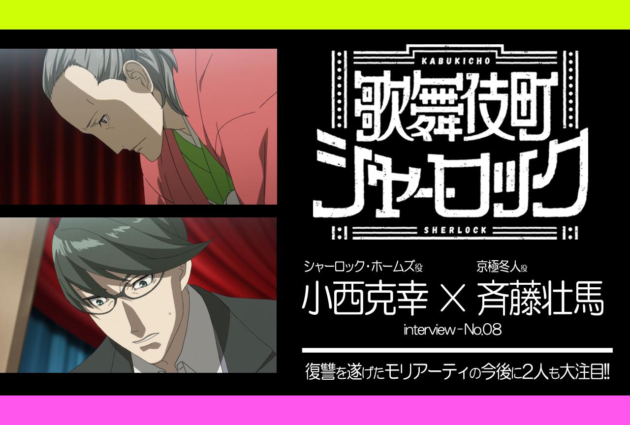 TVアニメ『歌舞伎町シャーロック』キャスト座談会第8弾