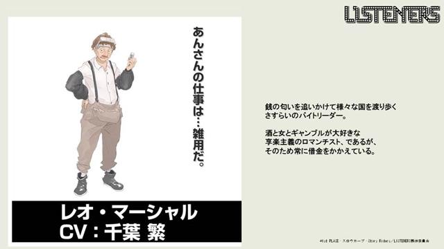 『LISTENERS リスナーズ』の感想&見どころ、レビュー募集(ネタバレあり)-14