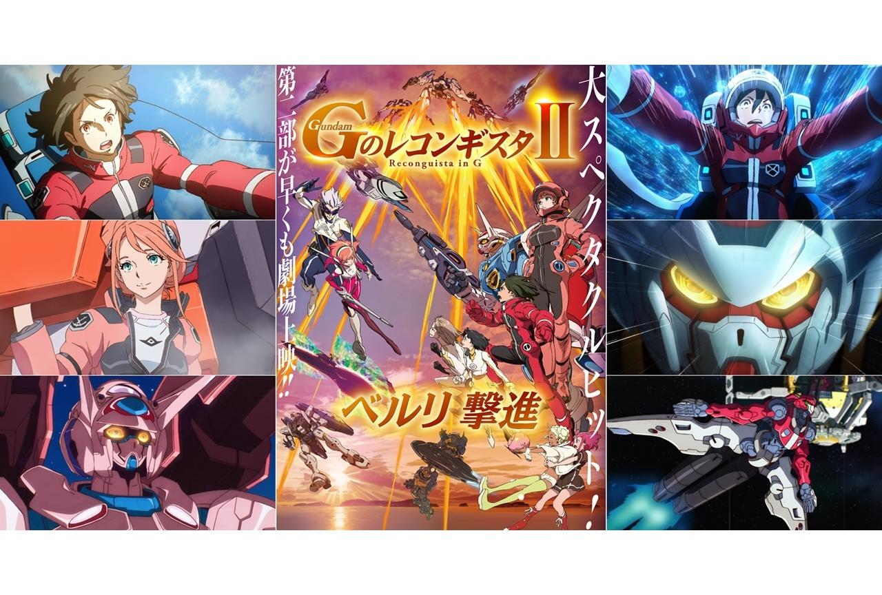 劇場版『Gレコ』第2部 富野総監督がラフデザインを手がけたKV公開