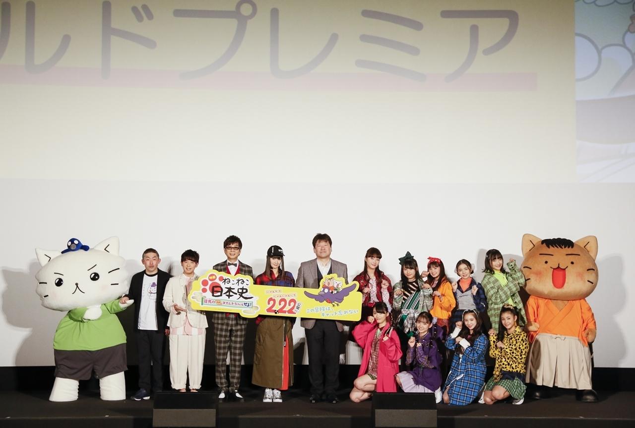 『映画 ねこねこ日本史』ニャールドプレミア公式レポート到着