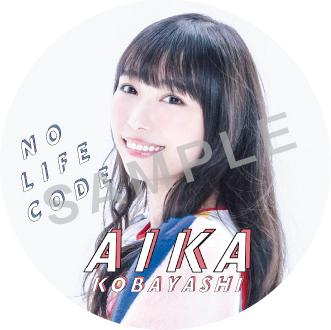 小林愛香さんがメジャーデビューシングル「NO LIFE CODE」を2月26日にリリース! 「この曲と一緒に人生を歩んでいきたい」と語るほどの1枚を愛香さん自身がご紹介!!