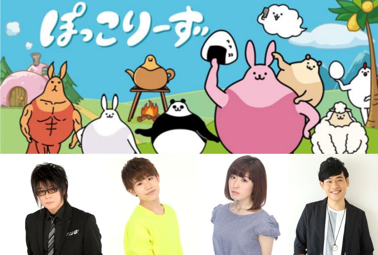 『ぽっこりーず』2020年4月からアニメ放送開始&出演声優陣も解禁